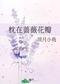 枕在薔薇花瓣