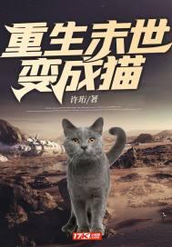 重生末世變成貓