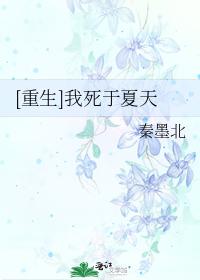 [重生]我死於夏天