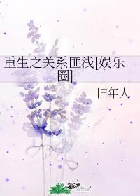 重生之關係匪淺[娛樂圈]