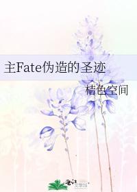 主Fate僞造的聖蹟