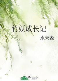 竹妖成長記