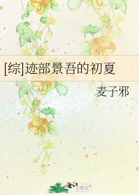 [綜]跡部景吾的初夏