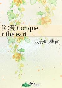 [綜漫]Conquer the earth's diary