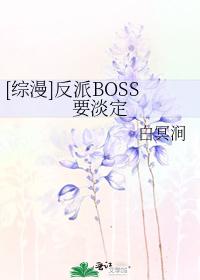 [綜漫]反派BOSS要淡定