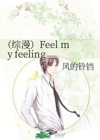 (綜漫)Feel my feeling