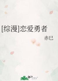 [綜漫]戀愛勇者