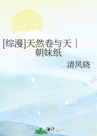 [綜漫]天然卷與天|朝妹紙