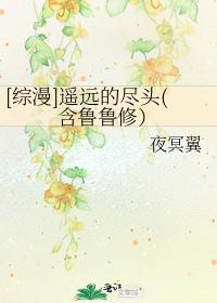 [綜漫]遙遠的盡頭(含魯魯修)