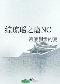 綜瓊瑤之虐NC
