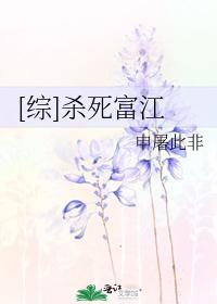 [綜]殺死富江