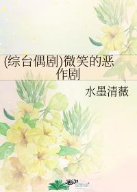 (綜臺偶劇)微笑的惡作劇