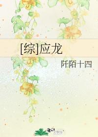 [綜]應龍