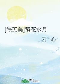 [綜英美]鏡花水月
