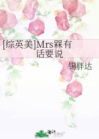 [綜英美]Mrs槑有話要說