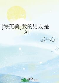 [綜英美]我的男友是AI