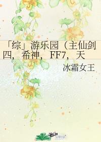 「綜」遊樂園(主仙劍四,希神,FF7,天禁)