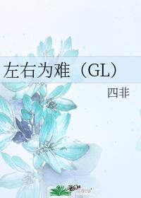 左右爲難(GL)