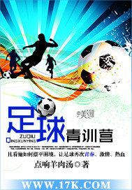 足球青訓營